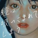 [Single] 美的計画 (Biteki Keikaku) – 瞳に吸い込まれてしまう (feat. 謎女) (2020.03.27/FLAC 24bit Lossless/RAR)