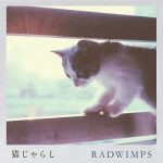 [Single] RADWIMPS – 猫じゃらし (2020.04.06/FLAC 24bit Lossless + MP3/RAR)