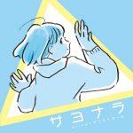 [Single] brinqxアンテナガール – サヨナラ (2019.07.15/MP3/RAR)