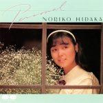 [Album] 日高のり子 (Noriko Hidaka) – Personal (1986.10.21/FLAC + MP3/RAR)