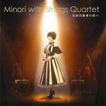 [Album] 茅原実里 (Minori Chihara) – Minori with Strings Quartet ~弦楽四重奏の調べ~ (2017.12.27/MP3/RAR)