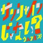 [Single] ウルフルズ (ulfuls) – サンシャインじゃない? (2020.05.20/FLAC + AAC/RAR)