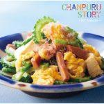 [Album] V.A. – CHANPURU STORY ~HY tribute~ (2018.08.08/MP3/RAR)
