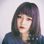 [Album] 何故ナツミ – 最前線 (2020.05.30/MP3/RAR)