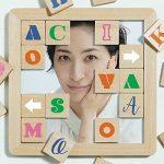 [Album] 坂本真綾 – 25周年記念アルバム シングルコレクション+ アチコチ (2020.07.15/FLAC + MP3/RAR)