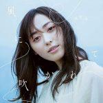 [Single] 福原遥 – 風に吹かれて (2020.06.24/MP3/RAR)