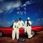 [Single] SSAK3 (싹쓰리) – Summer Sea Again (2020.07.18/FLAC 24bit + MP3/RAR)