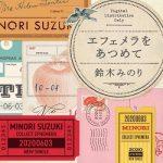 [Single] 鈴木みのり (Minori Suzuki) – エフェメラをあつめて (2020.06.03/FLAC 24bit Lossless + AAC/RAR)