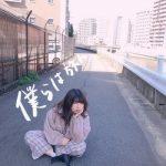 [Single] 浩子クレメニア (Hiroko Clemena) – 僕らは旅人 (2020.07.23/FLAC + MP3/RAR)