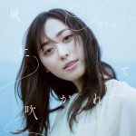 [Single] 福原遥 (Haruka Fukuhara) – 風に吹かれて (2020.06.24/FLAC/RAR)