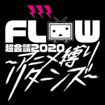 [Album] FLOW 超会議 2020 ~アニメ縛りリターンズ~ at 幕張メッセイベントホール ライブ (2020.07.01/MP3/RAR)