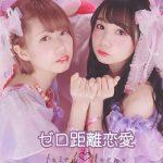[Single] fairy♡larme – ゼロ距離恋愛 (2020.04.05/MP3/RAR)