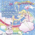 [Album] ミュークルドリーミー オリジナル・サウンドトラック: くるくるみゅーじっくこれくしょん1 (2020.07.08/MP3/RAR)