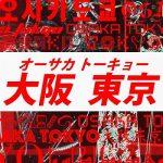 [Single] オーサカトーキョー – EXILE ATSUSHI x 倖田來未 (2020.07.28/MP3/RAR)