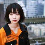 [Single] 矢内景子 (Keiko Yanai) – 君に帰りたい (2020.06.30/FLAC + AAC/RAR)