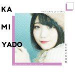 [Single] Kamiyado (神宿) – はじまりの合図 (小山ひな Ver.) (2020.04.29/FLAC + AAC/RAR)