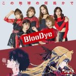 [Album] BlooDye – この地球の何処かで (2019.12.04/FLAC + MP3/RAR)