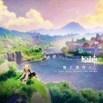 [Album] 原神-風と異邦人 Le Vent et les Enfants des étoiles (2020.06.18/MP3/RAR)