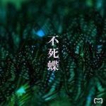 [Single] Mili – 不死蝶 (2019.07.05/FLAC 24bit Lossless/RAR)