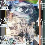 [Single] 盗作 – ヨルシカ (2020.07.22/MP3/RAR)
