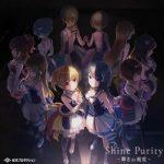 [Single] 『IDOLY PRIDE』限定特別CD「Shine Purity~輝きの純度~」/星見プロダクション (2020.08.01/MP3/RAR)