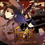 [Single] 千本桜/霖と五線譜 – =+α/あるふぁきゅん。,marasy (2020.07.15/MP3/RAR)