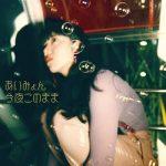 [Album] Aimyon (あいみょん) – 今夜このまま (2018.11.14/FLAC 24bit Lossless/RAR)