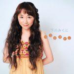 [Album] 下川みくに (Mikuni Shimokawa) – ココロオト。 (2018.07.04/FLAC + MP3/RAR)