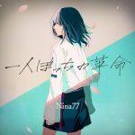 [Single] Nina77 – 一人ぼっちの革命 (2020.03.23/FLAC 24bit + MP3/RAR)