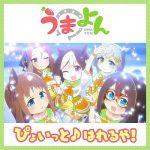 [Single] UMAYON Theme Song : Pyoitto♪ Hallelujah! (2020.07.08/MP3/RAR)