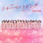 [Album] NGT48 – シャーベットピンク (2020.7.21/FLAC + MP3/RAR)