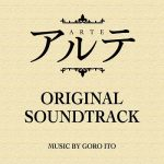[Album] アルテ オリジナルサウンドトラック (2020.07.01/MP3/RAR)
