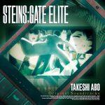 [Album] 阿保剛 (Takeshi Abo) – 『STEINS;GATE ELITE』オリジナルサウンドトラック (2020.03.18/FLAC 24bit Lossless/RAR)