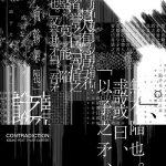 [Single] KSUKE feat. Tyler Carter – Contradiction (2020.07.03/MP3+Flac/RAR)