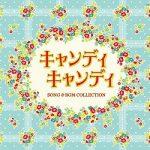 [Album] V.A. – キャンディ キャンディ SONG & BGM COLLECTION (2015.09.30/MP3/RAR)
