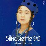 [Album] 今津真美 (Mami Imazu) – Silhouette '90 (1990.02.21/MP3/RAR)