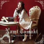 [Single] 玉置成実 (Nami Tamaki) – Everlasting Love (2015.06.03/FLAC + MP3/RAR)