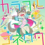[Single] daniwell – カラフルコネクタ (2020.06.12/FLAC + MP3/RAR)