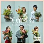 [Single] Goose house – 笑顔の花 (2017.11.22/FLAC + MP3/RAR)