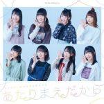 [Album] DIALOGUE+ – あたりまえだから (2020.06.17/FLAC + MP3/RAR)