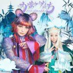[Single] きゃりーぱみゅぱみゅ (Kyary Pamyu Pamyu) – かまいたち (2020.04.24/FLAC + MP3/RAR)