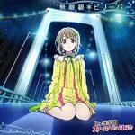 [Single] 虹ヶ咲学園スクールアイドル同好会 – 無敵級*ビリーバー (2020.07.29/MP3/RAR)