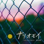 [Single] 有安杏果 – ナツオモイ (2020.08.12/MP3/RAR)