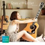 [Album] 森恵 (Megumi Mori) – Grace of the Guitar (2017.02.14/MP3/RAR)