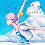[Single] 緑黄色社会 – 夏を生きる (2020.07.31/FLAC + MP3/RAR)