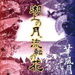 [Album] 華風月 (Hanafugetsu) – 湖上の月、流転の花 (2013.05.19/FLAC + MP3/RAR)