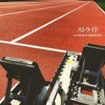 [Single] UNDER GRAPH (アンダーグラフ) – ストライド (2020.07.12/FLAC + AAC/RAR)