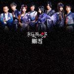 [Album] 和楽器バンド (Wagakki Band) – 細雪 (2018.11.14/FLAC + MP3/RAR)