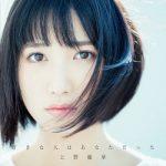 [Album] 上野優華 (Yuuka Ueno) – 好きな人はあなただった (2019.01.23/MP3/RAR)