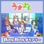 [Single] Ring Ring Diary Ring Ring ダイアリー トウカイテイオー (CV. Machico)、シンボリルドルフ (CV. 田所あずさ)、エアグルーヴ (CV. 青木瑠璃子)、フジキセキ (CV. 松井恵理子)、ヒシアマゾン (CV. 巽 悠衣子) (2020.08.05/MP3/RAR)